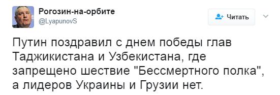 Путин проигнорировал Порошенко и Маргвелашвили в приветственном обращении по случаю годовщины победы над нацизмом - Цензор.НЕТ 261