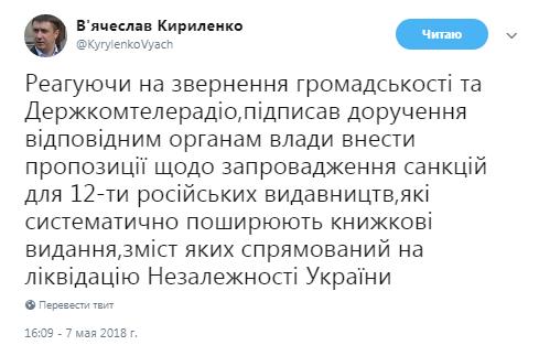 Кириленко поддержал введение санкций против 12 издательствРФ