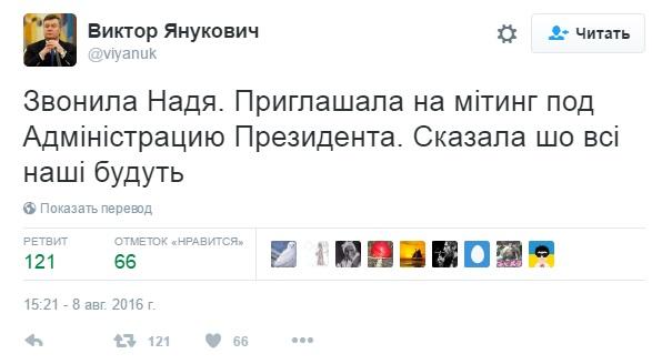 """ГПУ будет использовать """"черную бухгалтерию"""" ПР в расследовании дела об узурпации власти Януковичем: НАБУ уже передало копии документов, - """"Зеркало недели"""" - Цензор.НЕТ 437"""