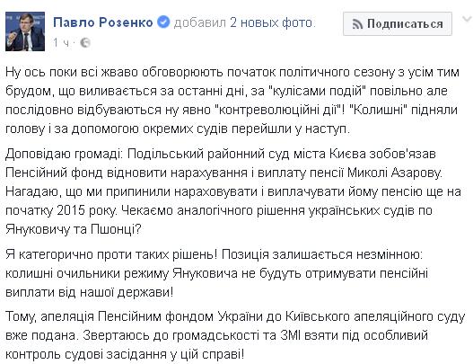 УГройсмана проинформировали оскандальном решении суда впользу Азарова