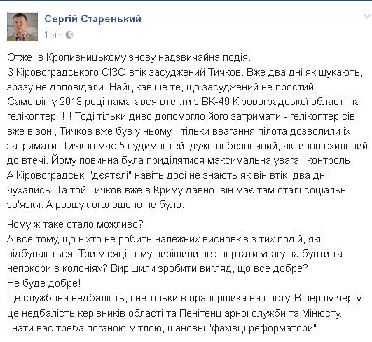 Осужденный убежал  изСИЗО вКировоградской области