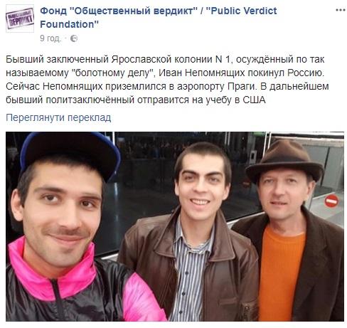 Осужденный по«Болотному делу» Иван Непомнящих уехал из Российской Федерации