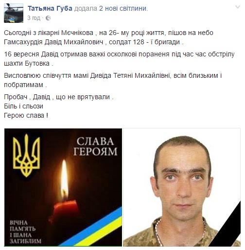 Вweb-сети скорбят всвязи со гибелью солдата АТО
