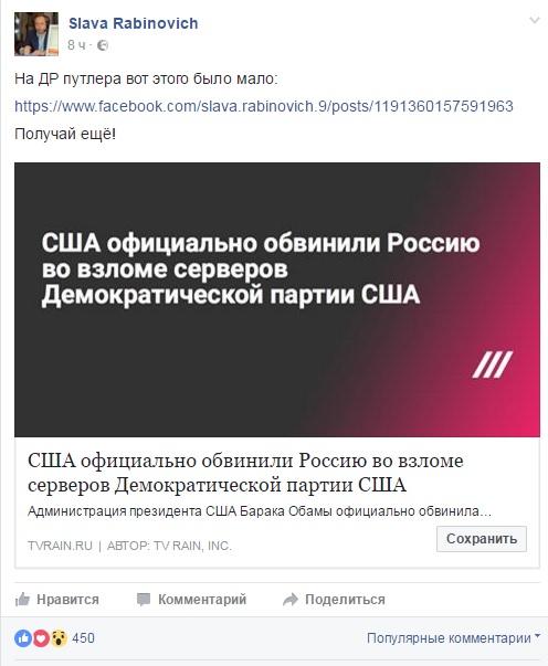 Владимира Путина официально обвинили вхакерских атаках насерверы США