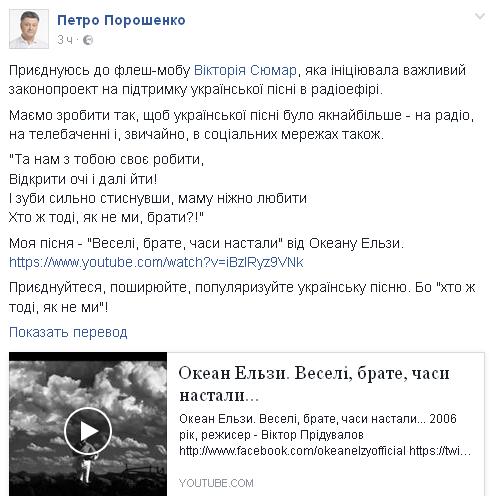 Порошенко принял участие в флешмобе для популяризации украинских песен