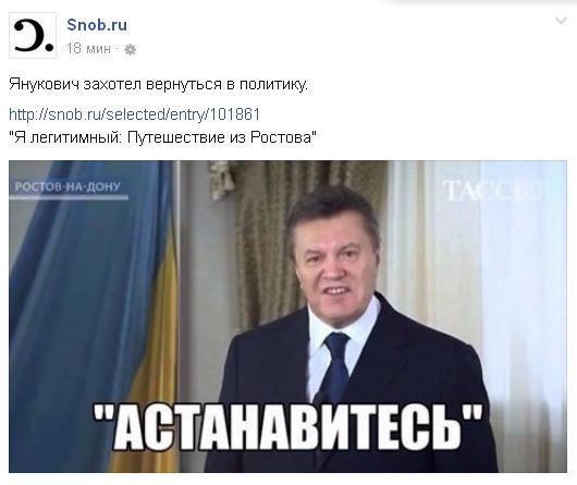 Генпрокуратура ждет возвращения Януковича и готовит ему подарок
