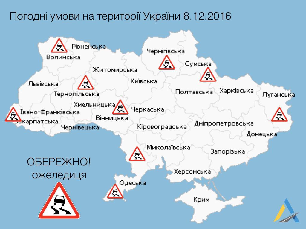 Из-за непогоды на Волыни закрыли движение транспорта