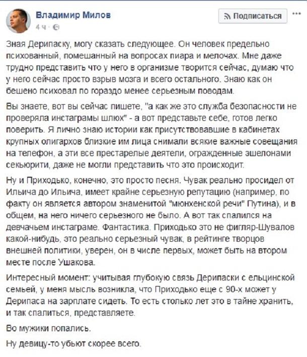 Девицу убьют: появилось громкое заявление по скандалу с изнасилованием на яхте олигарха Путина