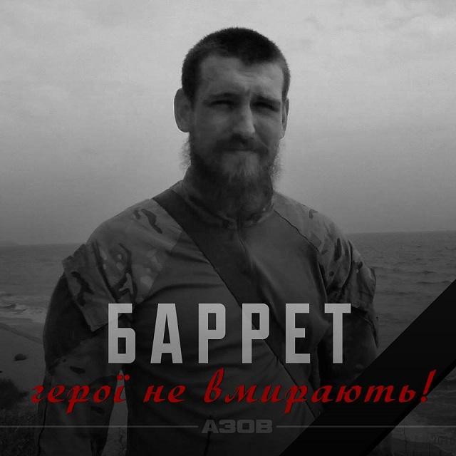 Загинув від кулі снайпера: з'явилось фото та інформація про вбитого бійця «Азову» на Донбасі