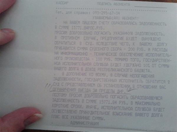 Должников закоммуналку небудут выпускать из«ДНР»— Мышеловка захлопнулась