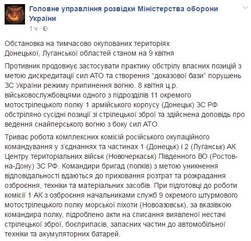 """Боевики стреляют по своим, чтобы обвинить ВСУ в нарушении """"режима тишины"""", - ГУР Минобороны - Цензор.НЕТ 1347"""