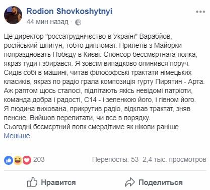 Руководитель Россотрудничества подвергся нападению вКиеве