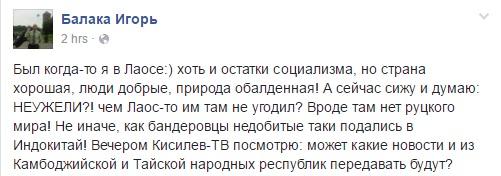 """У соцмережах глузують з """"лаоської"""" республіки Лаврова - фото 8"""