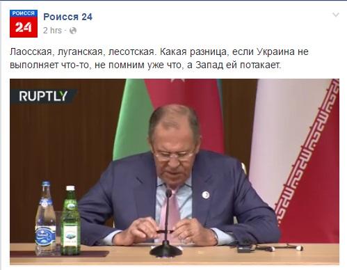 """У соцмережах глузують з """"лаоської"""" республіки Лаврова - фото 3"""