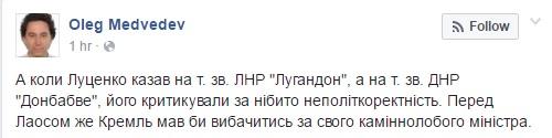 """У соцмережах глузують з """"лаоської"""" республіки Лаврова - фото 1"""