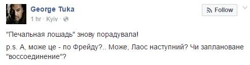 """У соцмережах глузують з """"лаоської"""" республіки Лаврова - фото 2"""