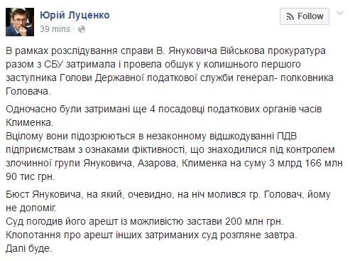 СБУ задержала чиновников налоговой инспекции времен Януковича