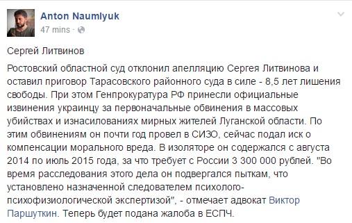 Русский суд отвергнул апелляцию на вердикт украинцу Литвинову