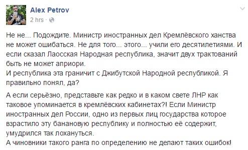 """У соцмережах глузують з """"лаоської"""" республіки Лаврова - фото 4"""