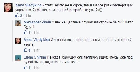 """У соцмережах глузують з """"лаоської"""" республіки Лаврова - фото 6"""