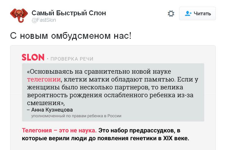 Путин назначил детским омбудсменом супругу первосвященника имать шестерых детей