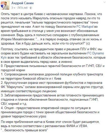 ФК «Мариуполь» хочет потребовать от«Динамо» гарантии безопасности вКиеве