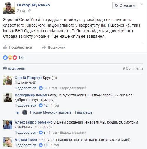ВГенштабе сообщили, что готовы принять вВСУ задавшего вопрос Порошенко студента