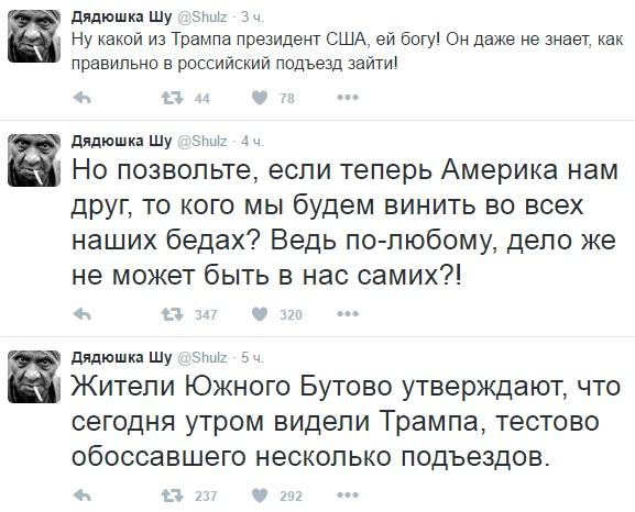 Россия будет уважать США больше, когда я возглавлю страну, - Трамп - Цензор.НЕТ 8082
