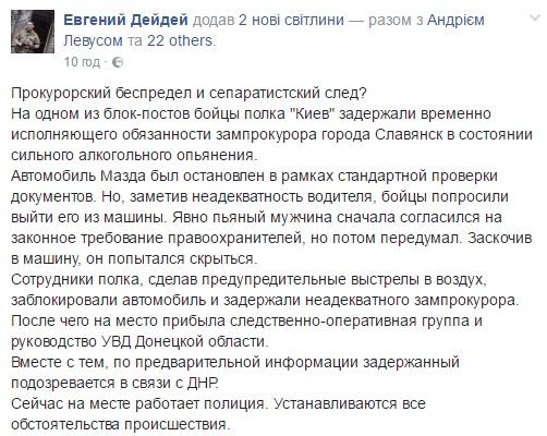 Народный депутат: ВСлавянске схвачен нетрезвый обвинитель. грозил всем арестами