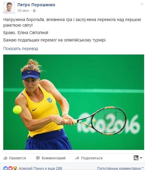 Украинка Свитолина одолела первую ракетку мира наОлимпиаде