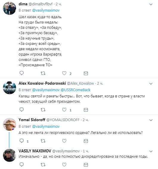 Смешная погремушка: сети повеселило фото медали в России за сопротивление НАТО