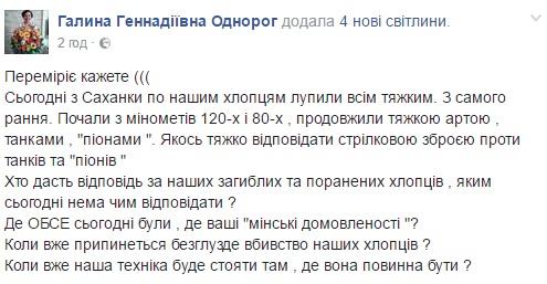 200 обстрелов зачас: массированная атака боевиков под Мариуполем