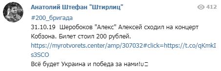 """На Донбасі ліквідували молодого бойовика ДНР з позивним """"Алекс"""""""