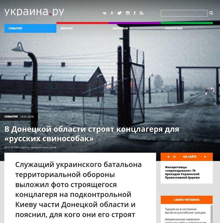 Сети позабавила новость о концлагере для россиян на Донбассе