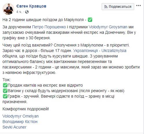 «Укрзализныця» запустит новый поезд наДонбасс: стало известно расписание