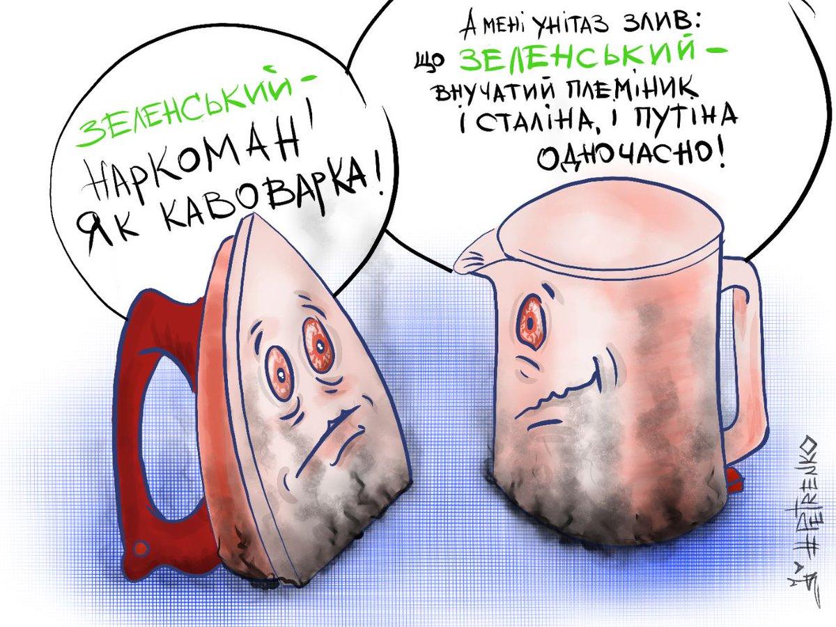Картинки по запросу карикатура зеленский