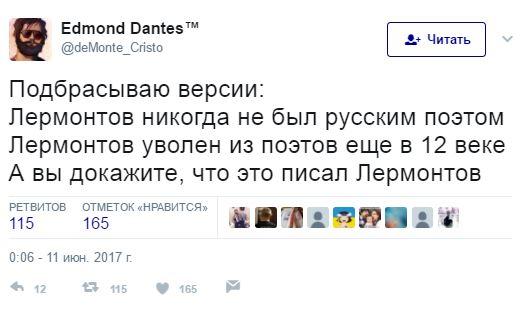 Стихотворный баттл: вДуме ответили Порошенко другими строками Лермонтова