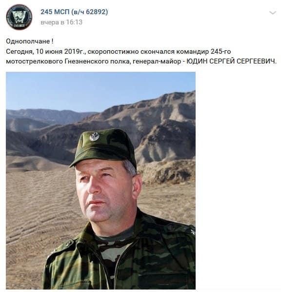 Сергей Юдин. Фото: ВК
