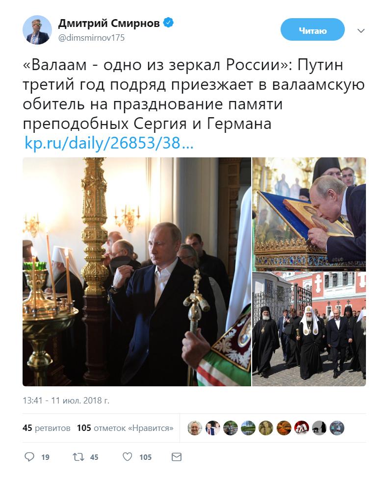 Путин прибыл наВалаам