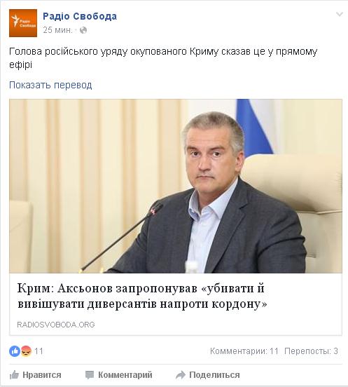 Руководитель Крыма призвал убивать диверсантов ивывешивать трупы награнице
