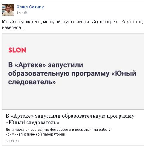 Детей «Артека» введёт в«дело» Следственный комитет Российской Федерации