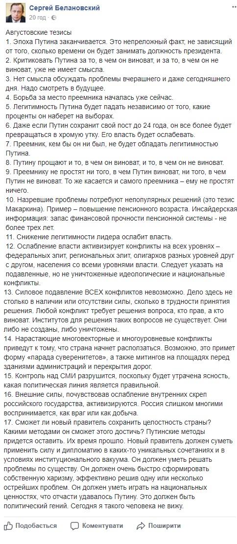"""Эпоха Путина заканчивается: Путин превращается в """"хромую утку"""", обостряется борьба за место преемника"""