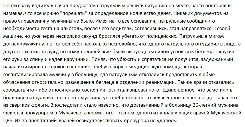 ВМукачево пьяный прокурор устроил ДТП