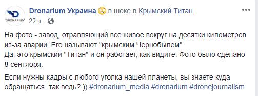 Кримський Чорнобиль: опубліковані фото заводу «Титан», видно наслідки хімічних викидів