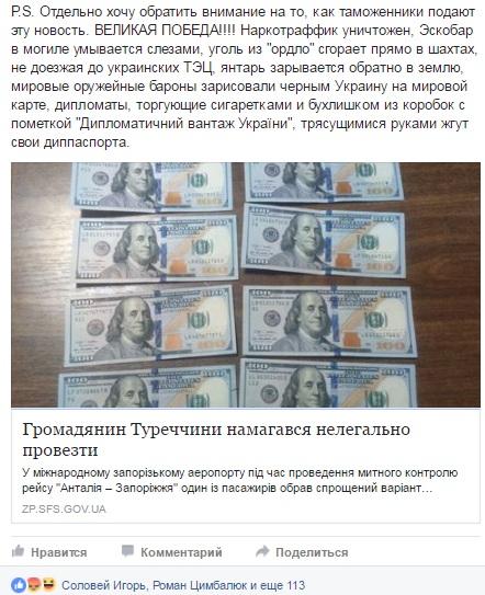 Запорожские пограничники похвастались, что отобрали утуриста $800