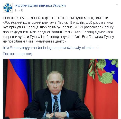 Кремль раскрыл интригу: Путин действительно не хочет встречаться сОлландом встолице франции