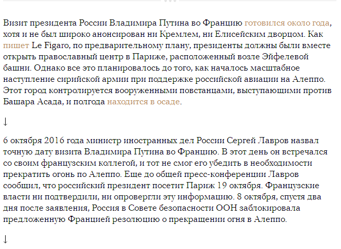 Олланд назвал причину отмены визита В.Путина воФранцию