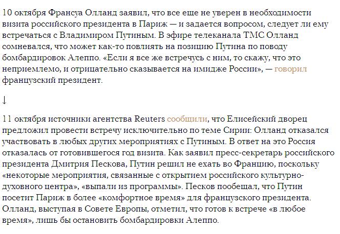 Олланд ответил наотказ В. Путина ехать воФранцию