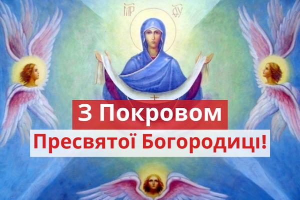 Привітання з Покрова 14 жовтня - листівки і смс на Покрову Пресвятої  Богородиці