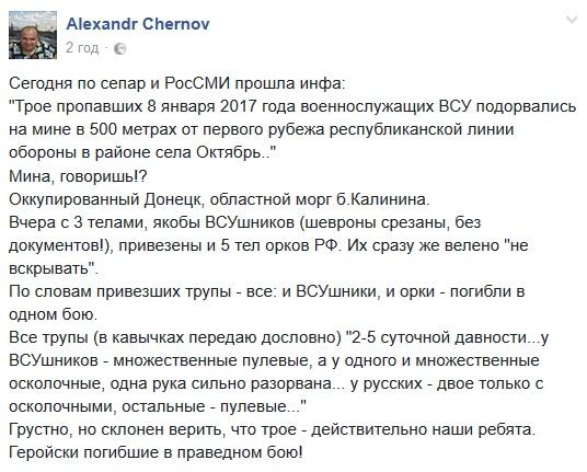 Украина получила тела 3-х погибших взоне АТО бойцов